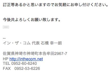 Gmail自社情報