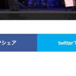 cssのみでFacebookシェアボタン、twitterツイートボタンをカスタマイズする方法