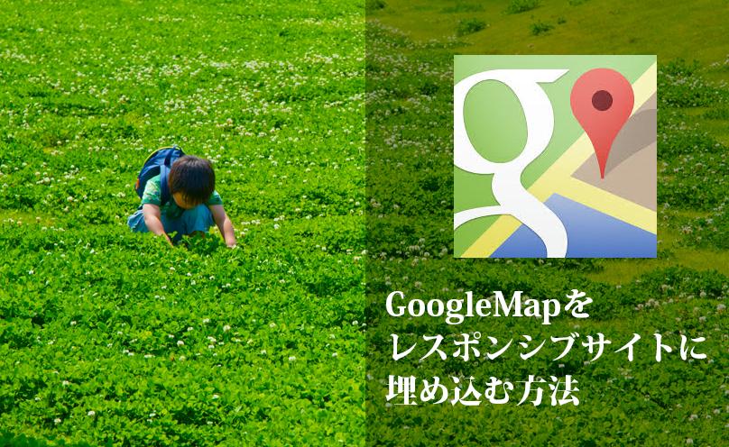GoogleMapをレスポンシブサイトに埋め込む方法