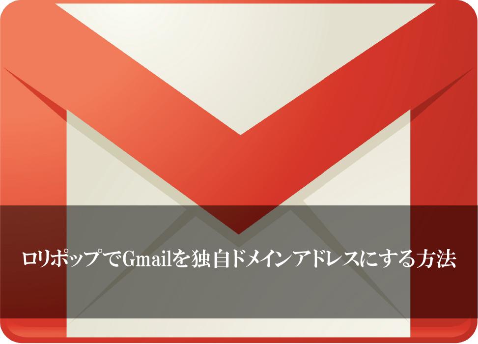 ロリポップでGmailを独自ドメインアドレスにする方法