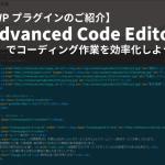 【Advanced Code Editor】WordPressのテキストエディタプラグインのご紹介