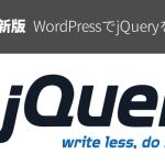2014年版WordPressでjQueryを使う方法