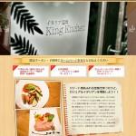 イタリアン・居酒屋向けホームページ制作実績(King Kitchen様)