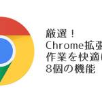厳選!Chrome拡張で作業を快適にする8個の機能