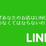 なぜあなたのお店はLINE@を始めなくてはならないのか