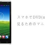 AndroidスマホでDVD(mp4)を見るためのマニュアル