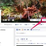 2014年12月最新版 Facebookのページ埋め込み機能を使う方法