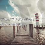 スマホアプリWordPressの導入・投稿方法