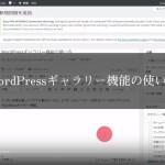 WordPressギャラリー機能の使い方