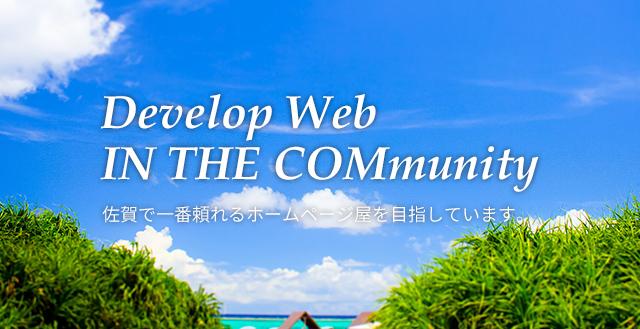 佐賀で一番頼れるホームページ屋を目指しています。