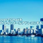 XserverでGmailを独自ドメインメールアドレスにする方法