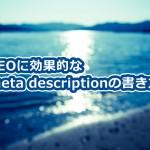 SEOに効果的なmeta descriptionの書き方