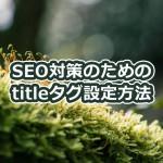 SEO対策のためのtitleタグ設定方法