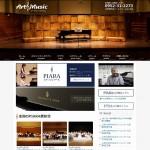 ピアノ教室向けホームページ制作実績(アートミュージック有限会社様)