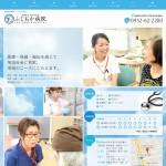 病院向けホームページ制作実績(医療法人大和正信会 ふじおか病院 様)
