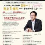 コンサルタント向けランディングページ制作実績(株式会社イン・ザ・コム主催事業)