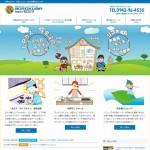 ガス・リフォーム会社向けホームページ制作実績(有限会社モロクマ様)