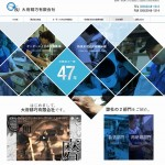 製造業向けホームページ制作実績(大府精巧有限会社)