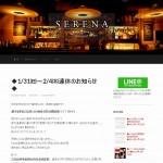 バー・居酒屋向けホームページ制作実績(Bar SERENA様)