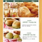 パン屋さん向けホームページ制作実績(なないろぱんや様)