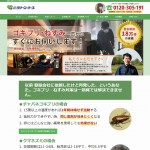 リース・レンタル業向けホームページ制作実績(株式会社クリーン・リース様)
