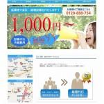 記帳代行業向けホームページ制作実績(株式会社アントジャパン様)