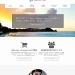 海外輸出企業向けホームページ制作実績(株式会社Beruf様)