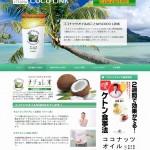 小売業向けホームページ制作実績(COCO LINK様)