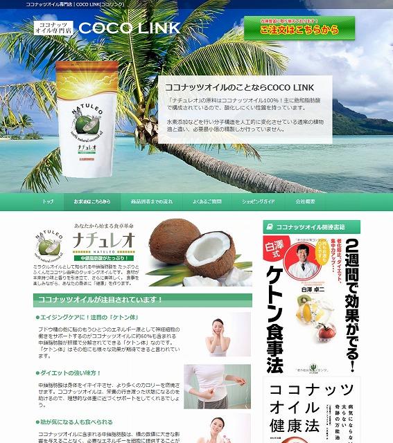 ココナッツオイル専門店|COCO LINK(ココリンク)