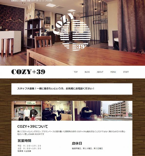 佐賀市のメンズ理容室|床屋 COZY+39(コージープラス39)