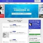 コンサルタント向けホームページ制作実績(クリエイティブマーケット株式会社様)
