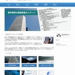 不動産鑑定士向けホームページ制作実績(株式会社アプレイザルジャパン様)