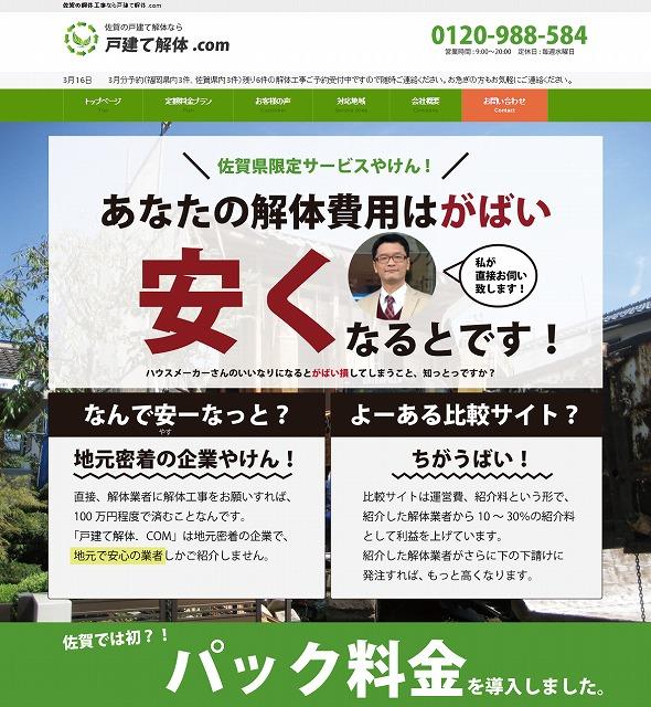 佐賀の解体工事なら戸建て解体.com