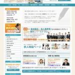 税理士事務所向けホームページ制作実績(公門税理士事務所様)