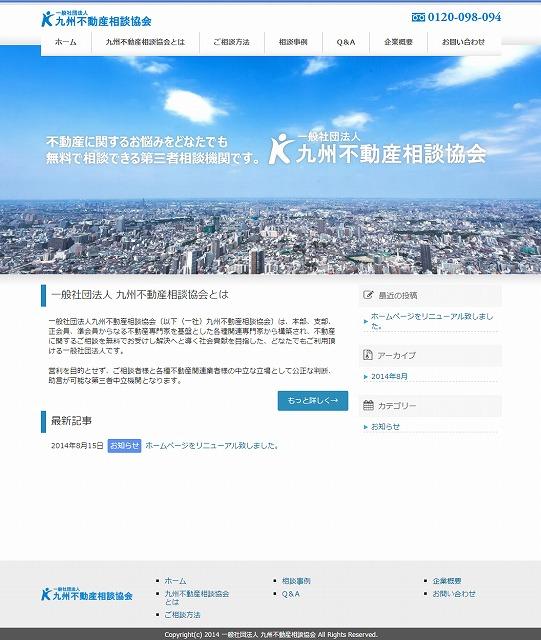 一般社団法人九州不動産相談協会