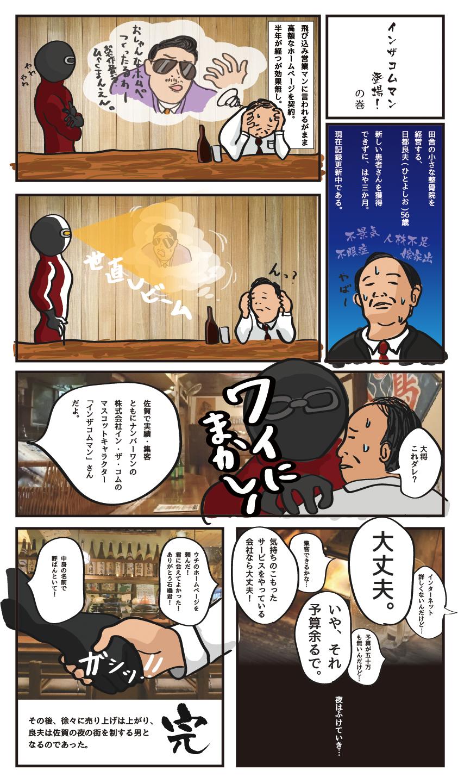 インザコムマン登場!の巻