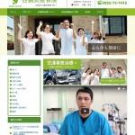 整骨院向けホームページ制作実績(西鍼灸接骨院様)