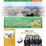 保険代理店向けホームページ制作実績(株式会社エステックインター様)