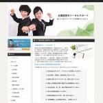 税理士事務所向けホームページ制作実績(竹下憲治税理士事務所様)