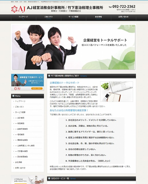 竹下憲治税理士事務所