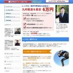 許認可特化行政書士向けホームページ制作実績(富野行政書士事務所様)