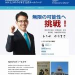 選挙向けホームページ制作実績(東家範政後援会様)
