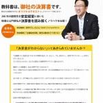 税理士セミナーイベント向けランディングページ制作実績