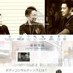整体・ヨガピラティス向けホームページ制作実績(KIZUKI様)
