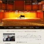 ピアノコンクール向けホームページ制作実績