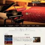 ピアノ販売サイト向けホームページ制作実績(ピアノオール様)