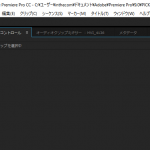 PremierePro CCで複数クリップにエフェクトをかける方法