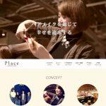美容室向けホームページ制作実績(Place様)