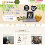 ペット墓石製造メーカー向けホームページ制作実績(株式会社森山建材様)