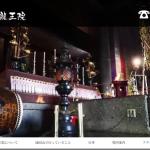 寺院仏閣のホームページ制作実績(佐賀成田山 龍王院様)